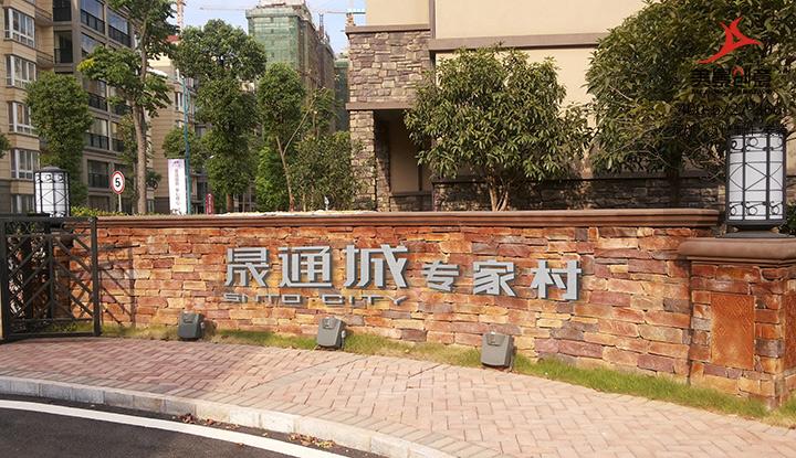 长沙晟通城别墅导视系统设计