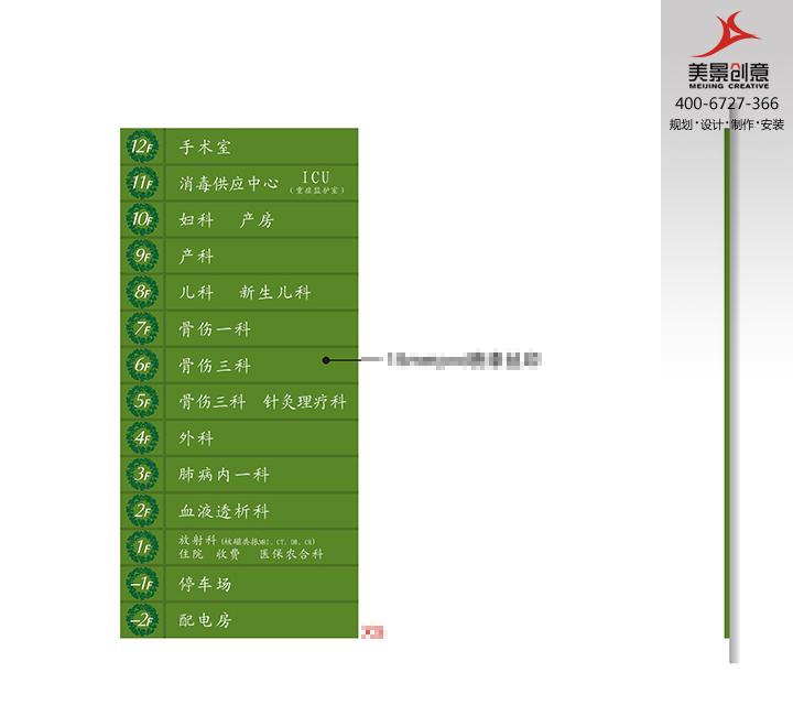 医院标识标牌系统设计之中,体现了中医院的文化内涵,绿色作为主色调,又衬托出中草药的健康安全。  图一  图二  图三  图四  图五  图六  图七  图八  图九  图十 湖南美景创意标牌标识有限公司是一家提供标识系统设计-制作-安装一站式服务的专业公司。其中标识制作方面拥有省内规模最大的生产基地3000,还拥有目前最先进的进口精雕设备、切割设备、调漆设备、以及剪接机、轧弯机及整套丝印设备,以及ISO9001质量管理体系认证等数10项荣誉资质。