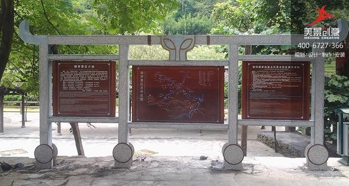 湖南湘西德夯风景区标识系统制作