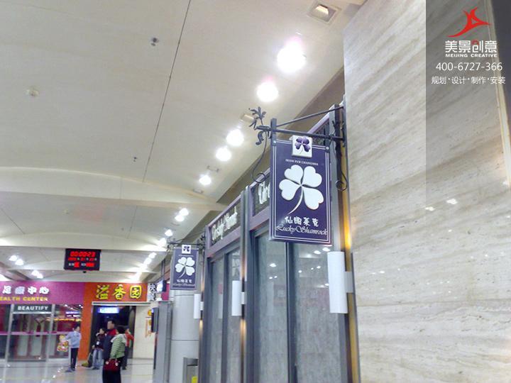 机场内商铺标牌设计加入铁艺,增强标牌的美感.详情欢迎访问:www.cymj.