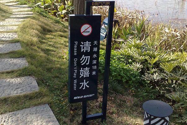 6, 树木名称牌     7, 文明公约提示牌     8, 垃圾桶,休闲椅等