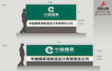 中国烟草新万博体育app苹果项目——我们会继续跟美景创意合作下去
