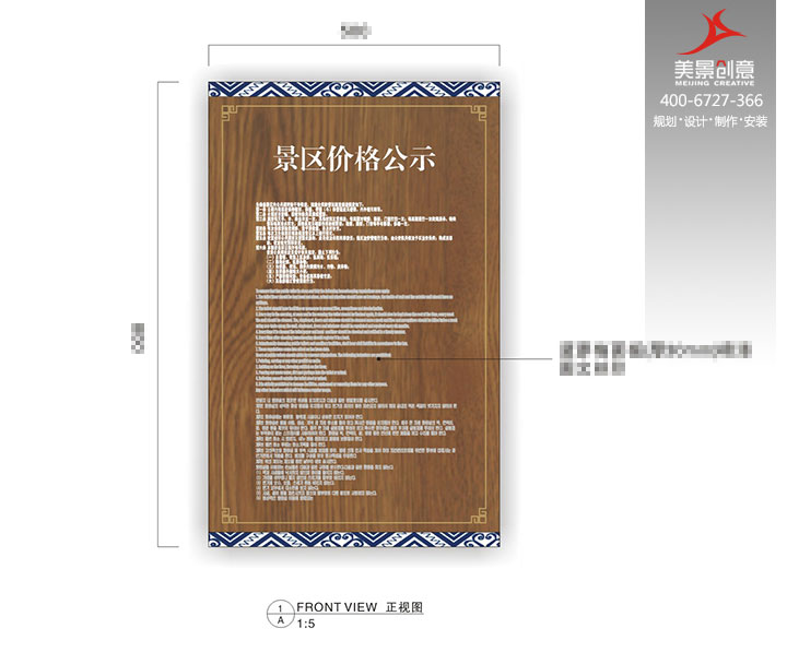 湖南省吉首德夯风景区标识系统设计