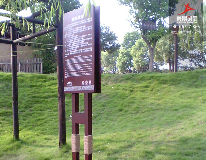 方案采用木质材料为标识背景材料,饰以红漆,给人一种复古的温馨,与