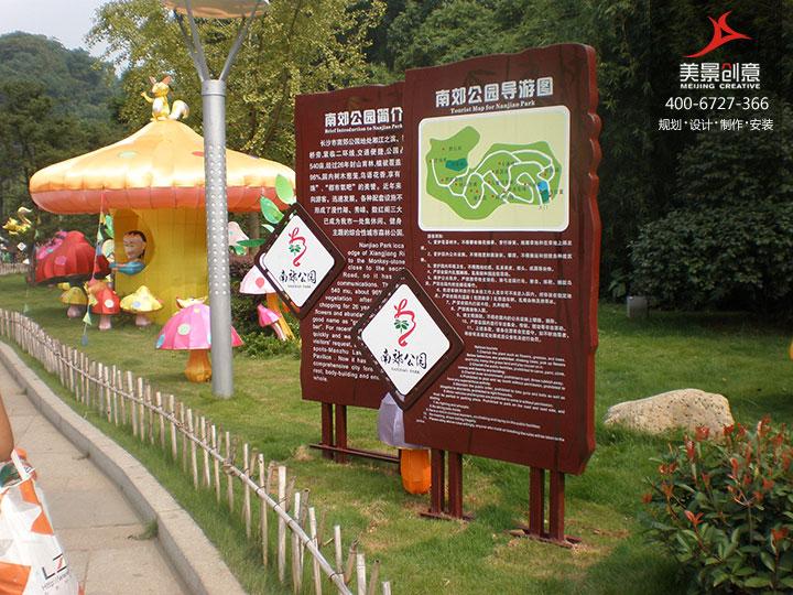 首页 景区标识 /长沙南郊公园标识标牌制作