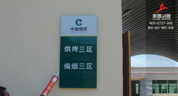 标示标牌制作_标识标牌制作公司