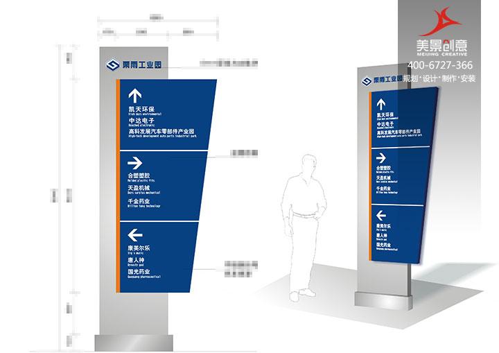 株洲栗雨工业园标识系统设计