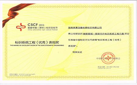 湘银星城房地产新万博体育app苹果万博体育manbetx官网设计方案