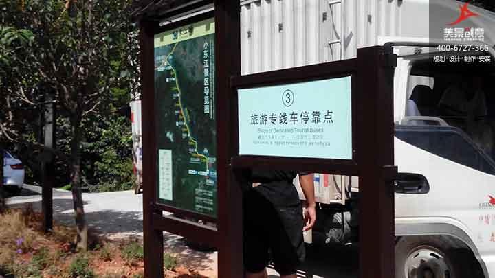 湖南郴州东江湖景区标识标牌制作