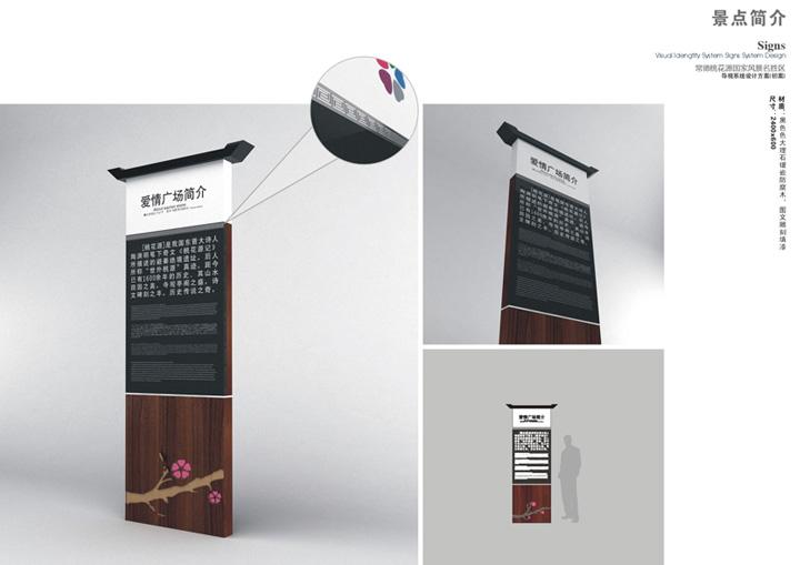 常德桃花源景区标识导视系统设计