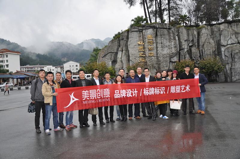 美景创意2014-营销部南岳祈福、茅浒水乡户外活动