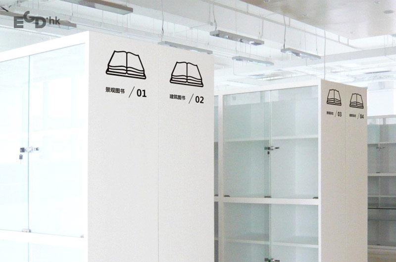 致道景观办公室环境导视系统设计图片