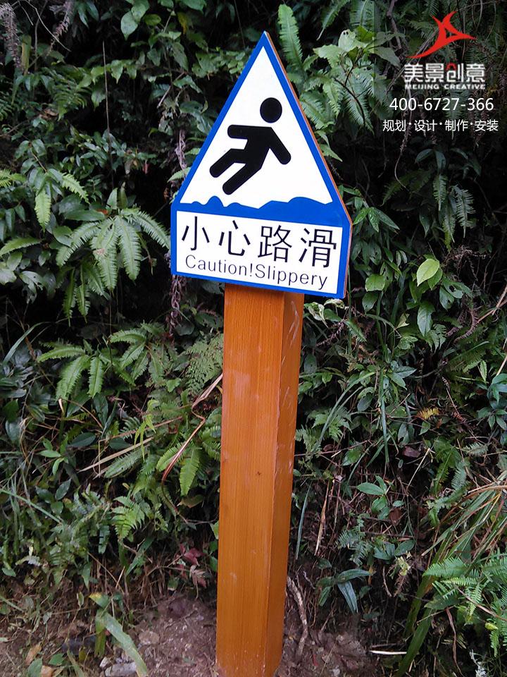 在充分考虑了景区当地的气候条件,湿度后,为了强化了景区标识标牌