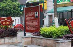 长沙怡园社区文化建设