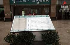 湖南邵阳第一人民医院导视牌制作