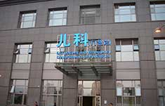 湖南湘雅一医院标识制作