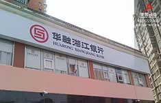 华融湘江银行形象标识系统制作