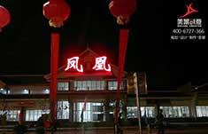 湖南湘西凤凰高速服务区标牌制作
