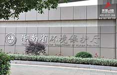 湖南省环保厅标识系统制作