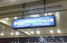 长沙黄花机场导视系统制作