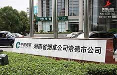 湖南烟草局常德市公司办公楼宇标识标牌制作
