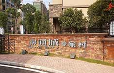 长沙晟通城别墅导视万博体育manbetx官网设计