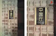 晟通国际大酒店标识系统设计