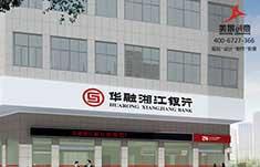 华融湘江银行导视系统设计