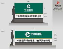 湖南烟草办公楼宇标识系统规划
