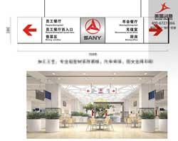 三一重工办公楼导视系统设计