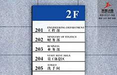永州市北控水务办公楼标识系统设计
