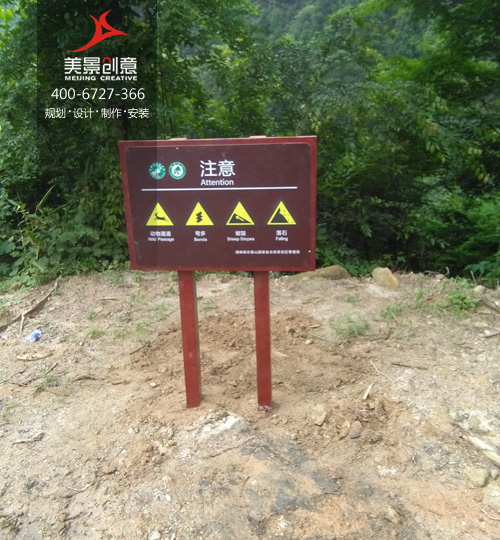 独秀衡山——衡山地质森林公园标识系统已安装完成