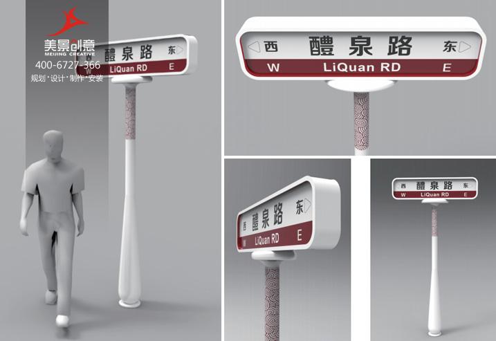 五彩醴陵旗帜,魅力瓷都——湖南株洲醴陵市城市家具规划设计