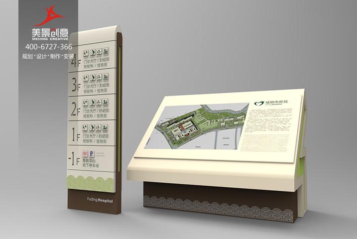 慈心济世,珍爱生命——福建福鼎市人民医院导向万博体育manbetx官网规划设计