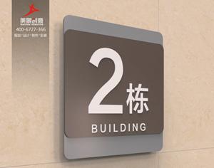 湖南长沙市长燃新奥佳园导向系统规划设计