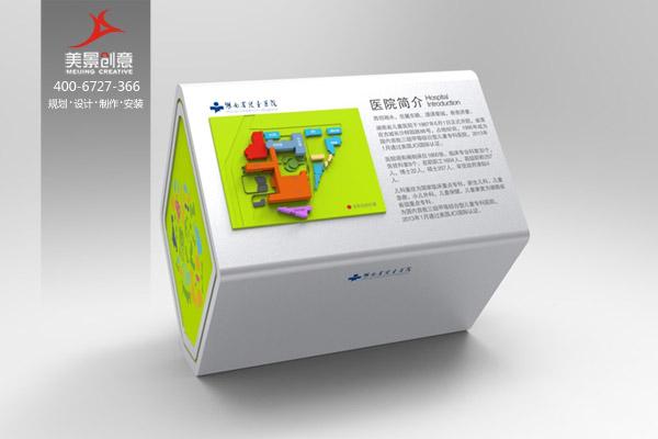 湖南省儿童医院新万博体育app苹果万博体育manbetx官网设计