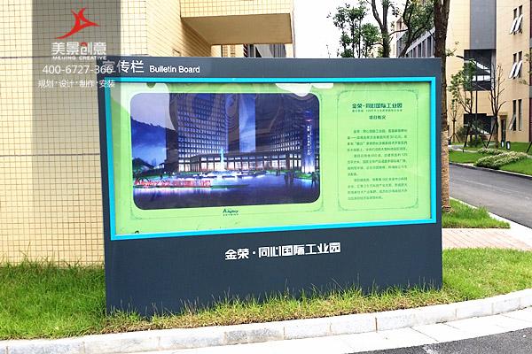 湖南长沙市金荣同心国际工业园标识制作