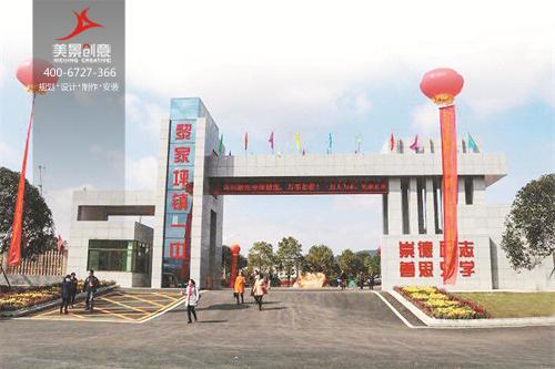 【美景·新闻】永州祁阳县黎家坪镇第一中学校园文化建设