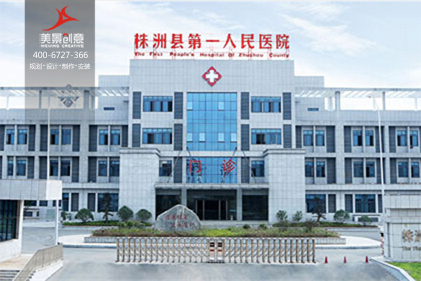 株洲县第一人民医院标识系统制作