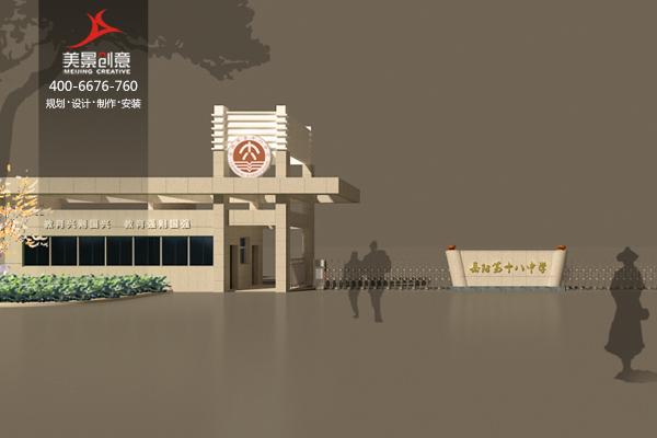 岳阳市第十八中学校园文化建设