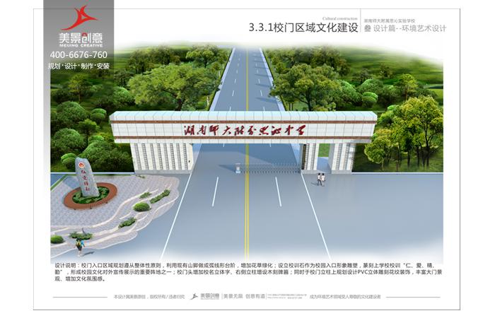 湖南师大附属思沁中学校园文化建设
