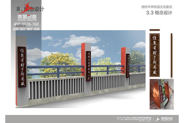 湘纺中学校园文化建设