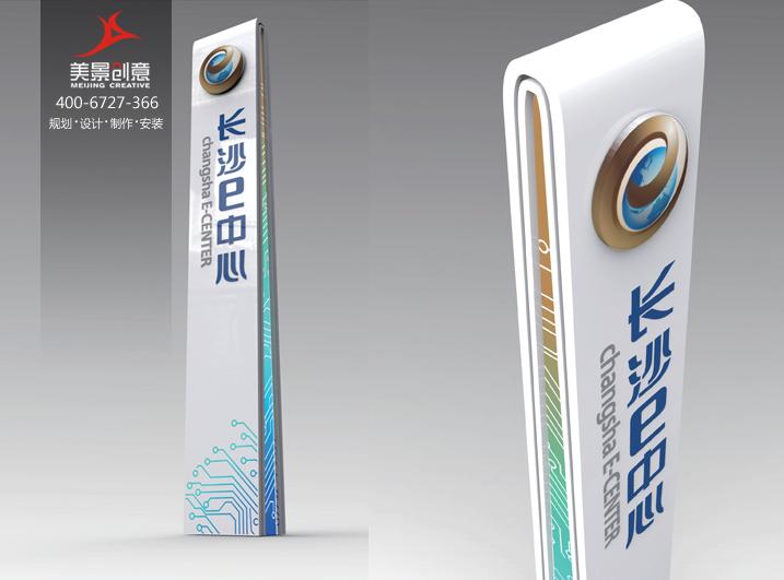 湖南长沙e中心导向万博体育manbetx官网规划设计