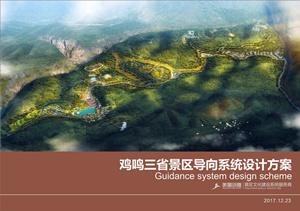 贵州鸡鸣三省导向标识设计制作