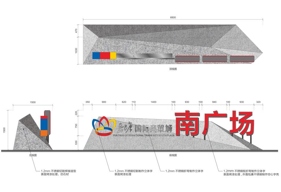岳塘国际商贸城导向系统规划设计